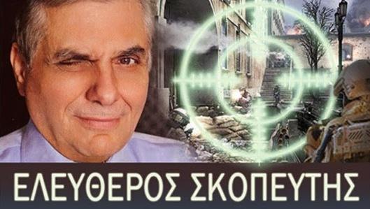Τηλεόραση, έλληνες, ενημέρωση, εμπιστοσύνη, κανάλια, ειδήσεις