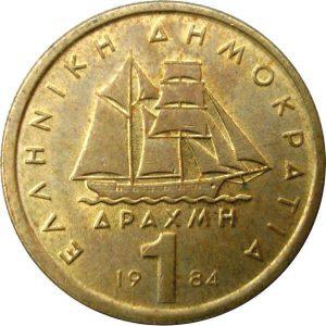 drachma, Δραχμή