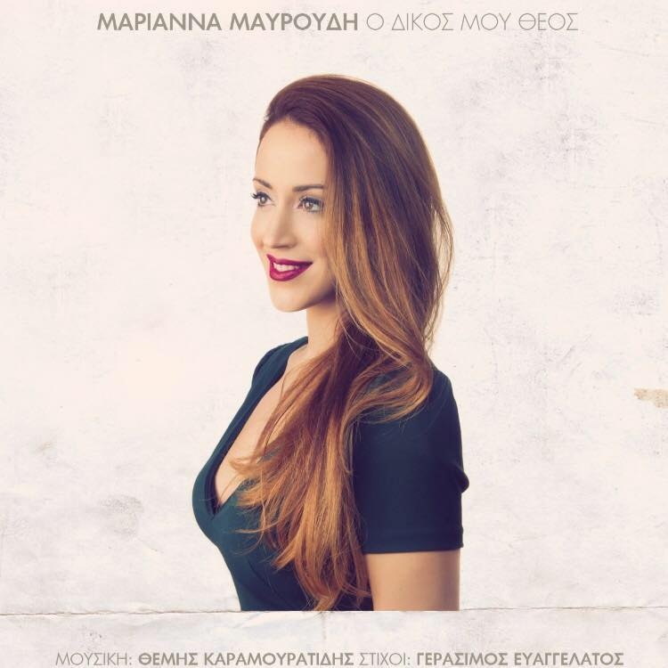 Marianna Mavroudi, Μαριάννα Μαυρουδή, τραγουδίστρια