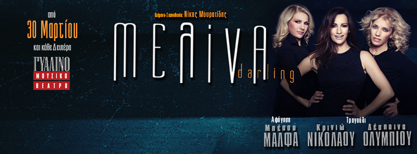 Melina cover1-cover