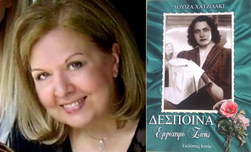 Louiza-Hatzidaki1_M