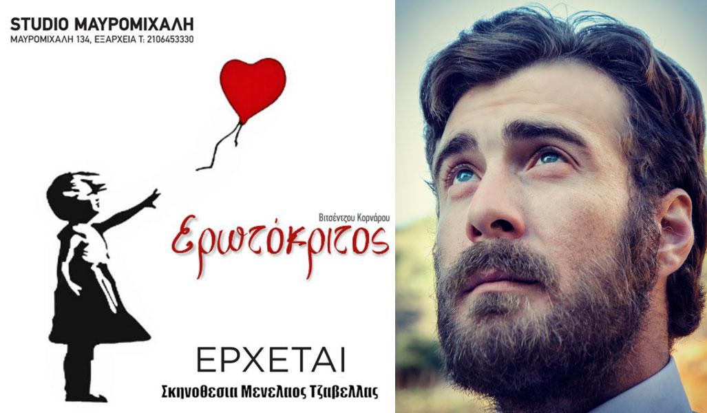 Erotokrito_M