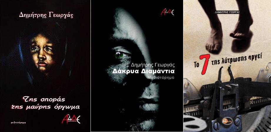 Dimitris-Georgas_M