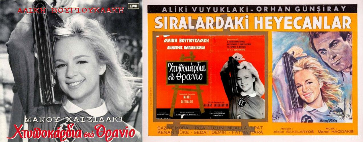 1-1963-Xtipokardia-sto-thranio, ΜΑΝΟΣ ΧΑΤΖΙΔΑΚΙΣ
