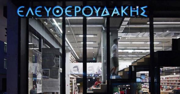 βιβλιοπωλείο ΕΛΕΥΘΕΡΟΥΔΑΚΗΣ