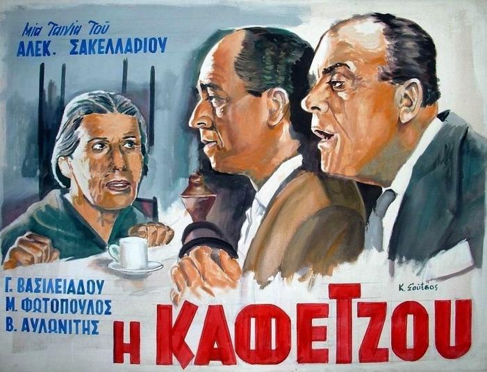 1956 Η Καφετζού, Μάνος Χατζιδάκις,