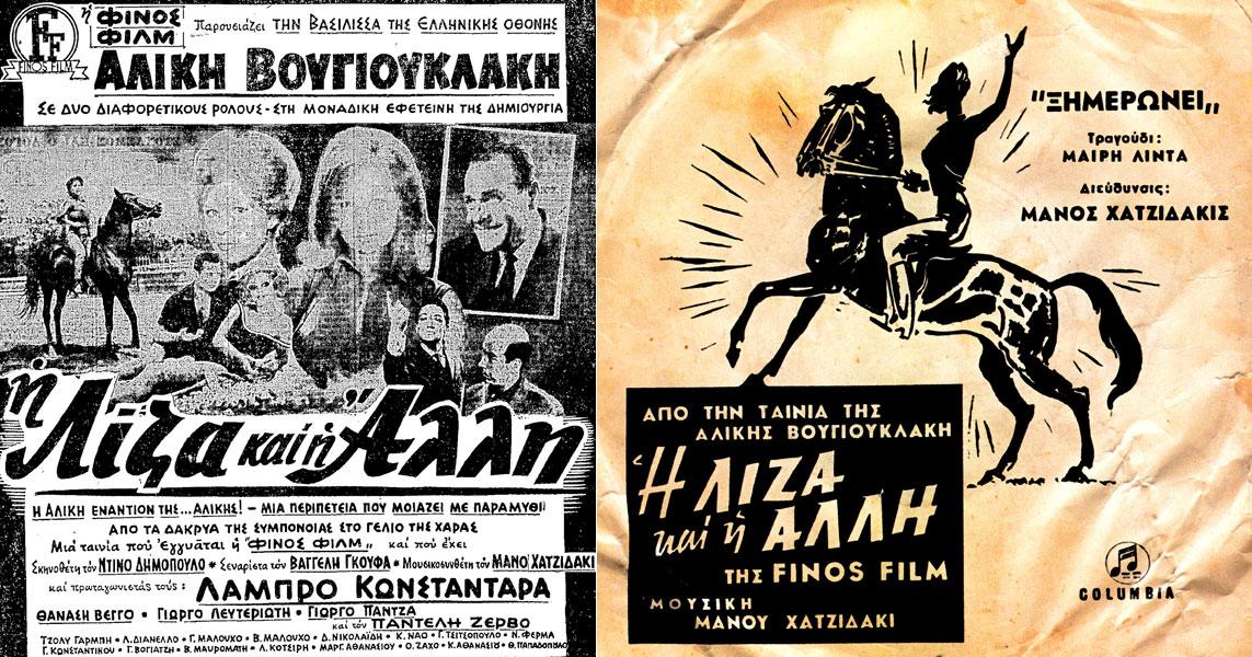 1961-Liza-kai-h-allh, ΜΑΝΟΣ ΧΑΤΖΙΔΑΚΙΣ