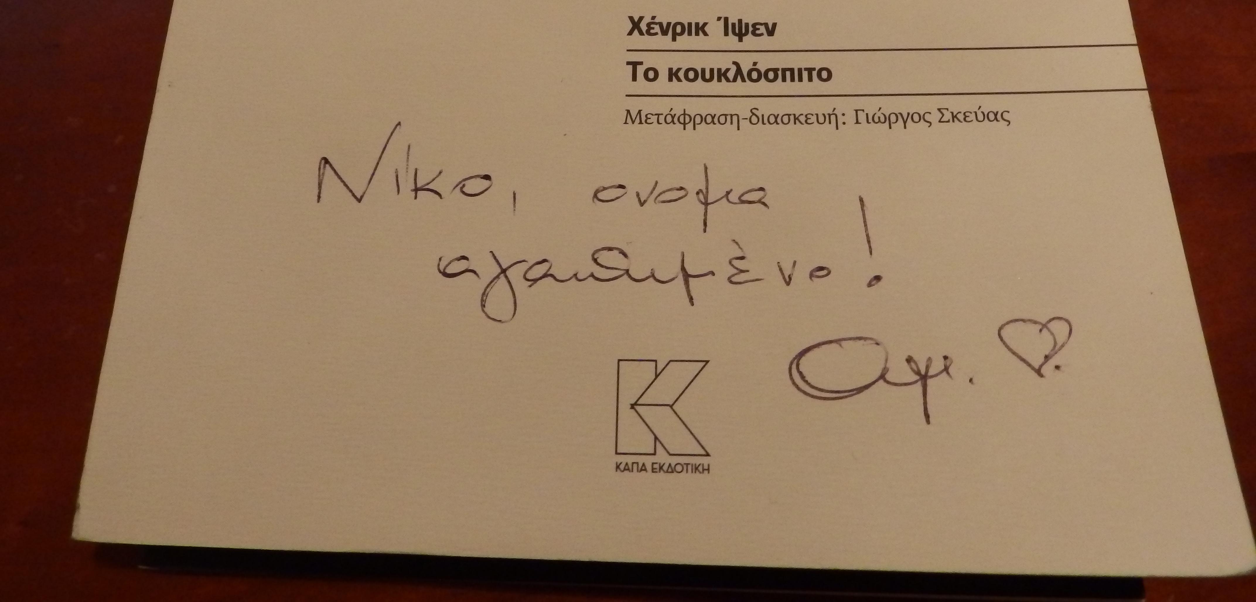 """Αμαλία Μουτούση, Νίκος Μουρατίδης, """"Το κουκλόσπιτο"""""""