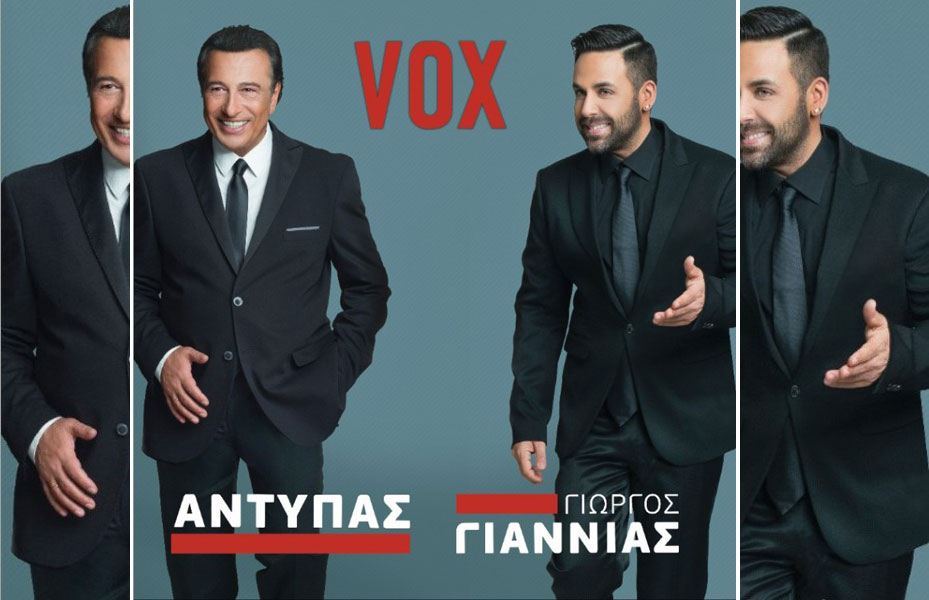 vox, Αντύπας, Γιάννιας