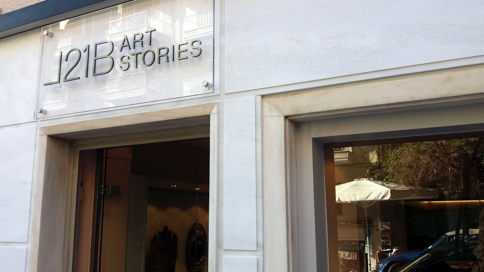 L21B Art Stories, Ρένα Σεφεριάδη, L21B Art Stories,