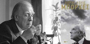 Χόρχε Λουίς Μπόρχες, Jorge Luis Borges