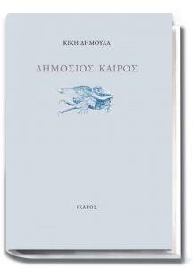 Kiki Dimoula, poems, Κική Δημουλά, Βιβλία, Δημόσιος Καιρός, Nikos On Line, nikosonline.gr