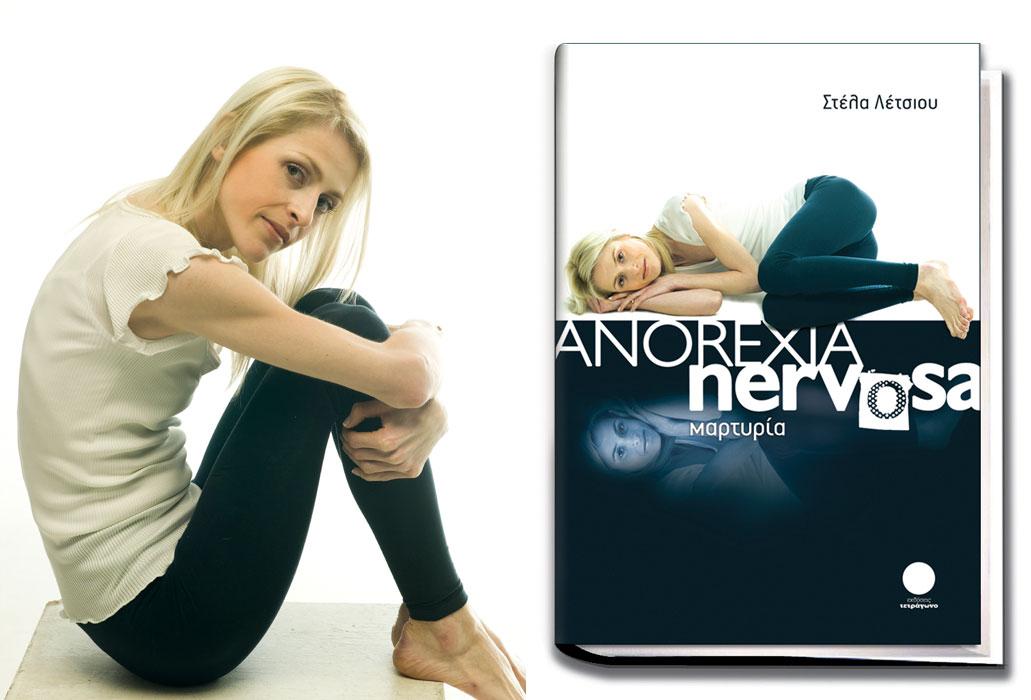 """Η Στέλα και το πρώτο της βιβλίο, στο οποίο έγραψε για την μάστιγα που ονομάζεται """"Νευρική Ανορεξία"""". Τώρα κυκλοφόρησε το δεύτερο, τη συνέχεια......."""