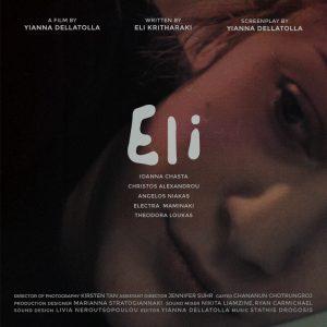 Cinema, Eli, Έλλη, μικρού μήκους ταινία, Γιάννα Δελατόλα, Festival Spain, Delatola, nikosonline.gr, Nikos On Line