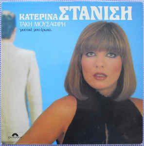 Κατερίνα Στανίση, Katerina Stanisi