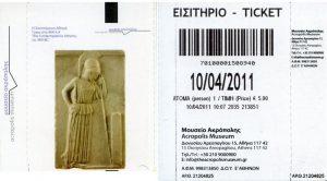 MUSEUM, κρίση, ΜΟΥΣΕΙΑ, ΑΡΧΑΙΟΛΟΓΙΚΟΙ ΧΩΡΟΙ, ΕΛΛΑΔΑ, ΤΟ BLOG ΤΟΥ ΝΙΚΟΥ ΜΟΥΡΑΤΙΔΗ, nikosonline.gr