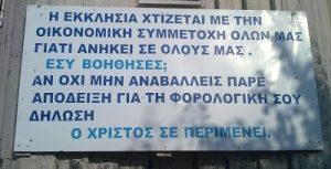 GREEK CHURCH, DIRTY MONEY, Ελλάδα, ΕΚΚΛΗΣΙΑ, ΑΠΑΤΕΣ, ΧΡΗΜΑ, ΔΩΡΕΕΣ, ΤΟ BLOG ΤΟΥ ΝΙΚΟΥ ΜΟΥΡΑΤΙΔΗ, nikosonline.gr, Nikos On Line