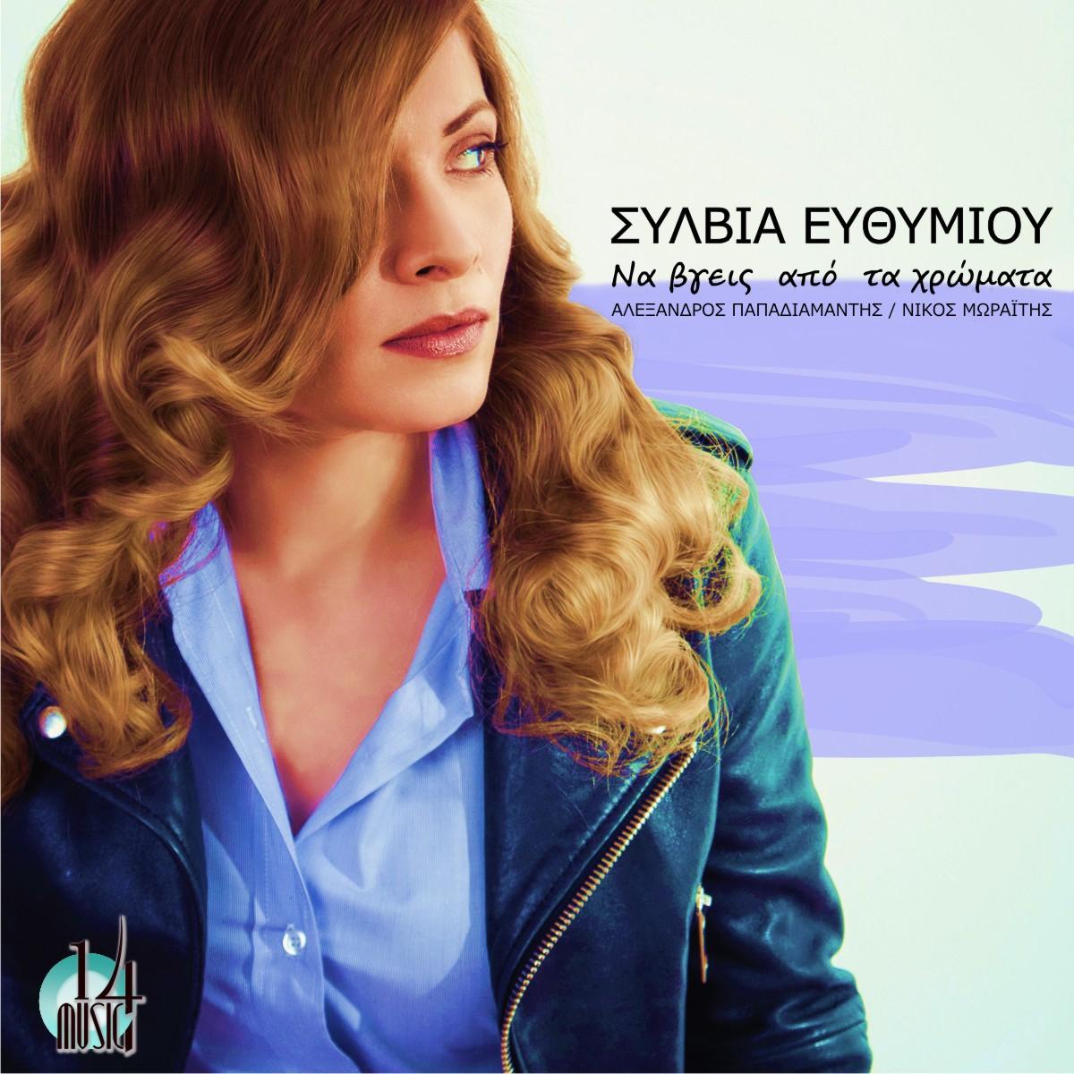 SYLVIA_11