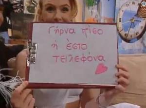 ΤΑΤΟΥΑΖ, POWER OF LOVE, GREEK TV, SKOUPIDIA, ΕΛΛΗΝΙΚΗ ΤΗΛΕΟΡΑΣΗ, ΣΚΟΥΠΙΔΙΑ, ΤΟ BLOG ΤΟΥ ΝΙΚΟΥ ΜΟΥΡΑΤΙΔΗ, nikosonline.gr