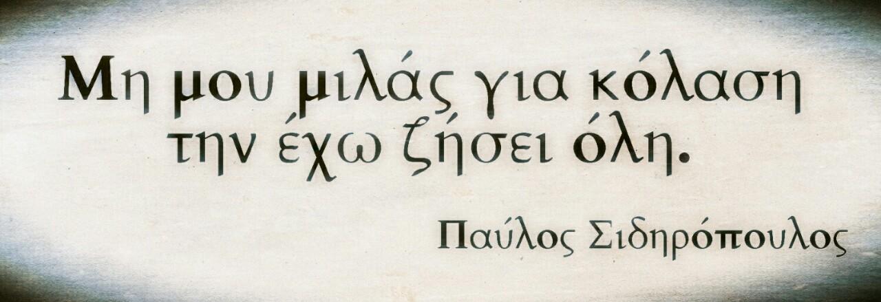 Παύλος Σιδηρόπουλος