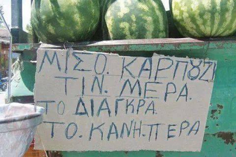 Οι ταμπέλες στην Ελλάδα, TABELES, ANAKOINOSEIS, ΧΙΟΥΜΟΡΙΣΤΙΚΕΣ ΤΑΜΠΕΛΕΣ, ΤΟ BLOG ΤΟΥ ΝΙΚΟΥ ΜΟΥΡΑΤΙΔΗ, nikosonline.gr