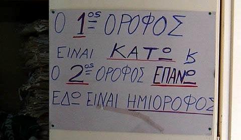 Οι ταμπέλες στην Ελλάδα, TABELES, EPIGRAFES, ΕΠΙΓΡΑΦΕΣ, ANAKOINOSEIS, ΧΙΟΥΜΟΡΙΣΤΙΚΕΣ ΤΑΜΠΕΛΕΣ, ΤΟ BLOG ΤΟΥ ΝΙΚΟΥ ΜΟΥΡΑΤΙΔΗ, nikosonline.gr