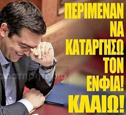 Αλέξης Τσιπρας