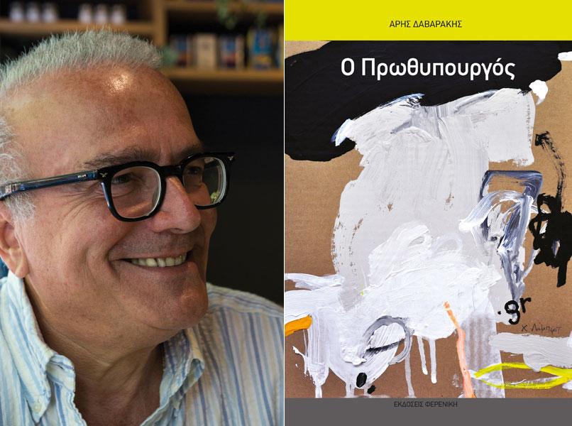 """Άρης Δαβαράκης, """"Ο πρωθυπουργός"""", βιβλίο"""