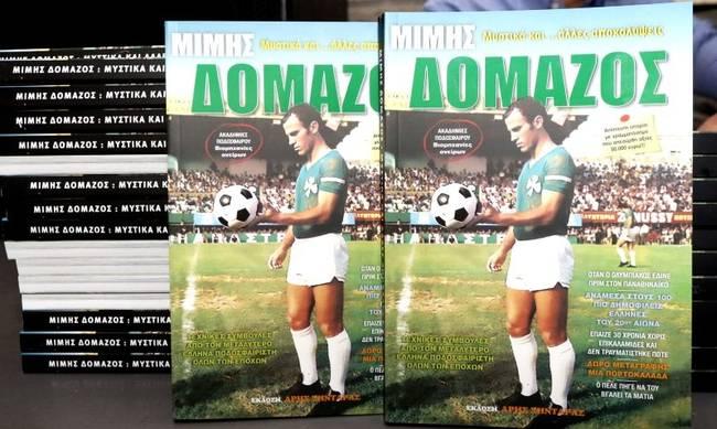 βιβλίο, Μυστικά και… άλλες αποκαλύψεις, Μίμης Δομάζος, ΝΙΚΟΣ ΜΟΥΡΑΤΙΔΗΣ,
