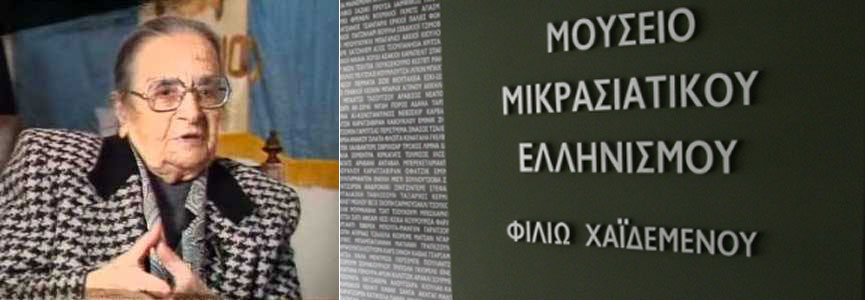 μουσειο μικρασιατικου ελληνισμου, φιλιω Χαϊδεμένου