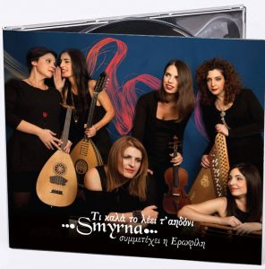 Smyrna, γυναικείο συγκρότημα, παραδοσιακή μουσική