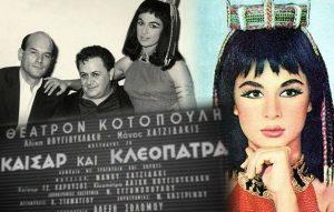 Καίσαρ και Κλεοπάτρα, Θέατρο Κοτοπούλη Ρεξ, Αλίκη Βουγιουκλάκη, Μάνος Χατζιδάκις, Νίκος Μουρατίδης