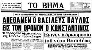 βασιλιάς Παύλος της Ελλάδας