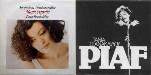 Τάνια Τσανακλίδου, Tania Tsanaklidou