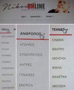 3 χρόνια nikosonline.gr, 3 Years nikosonline.gr, ΖΩΗ, ΑΝΘΡΩΠΟΣ, ΤΕΧΝΕΣ, καθημερινό magazino,Το Blog του Νίκου Μουρατίδη,