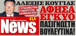 Αλέξης Κούγιας, κοκαϊνη, Alexis Kougias, Ματθαίος Μαρουκάκης, ΑΕΛ Λάρισα, ποδόσφαιτο, δικηγόρος, ναρκωτικά, nikosonline.gr