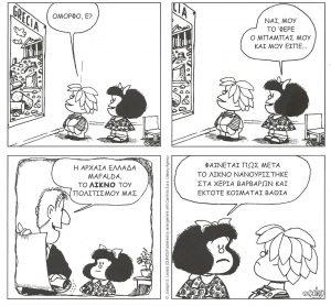 Κίνο, Quino