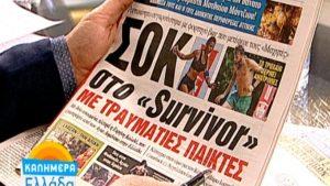 SURVIVOR, ΤΗΛΕΟΡΑΣΗ, ΕΝΑΣ ΛΑΟΣ ΜΠΡΟΣΤΑ ΣΤΗΝ ΤΗΛΕΟΡΑΣΗ, nikosonline.gr