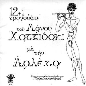 ΑΡΛΕΤΑ, ΖΩΓΡΑΦΙΚΗ, ARLETA, ΣΚΙΤΣΑ, ΕΞΩΦΥΛΛΑ ΔΙΚΩΝ, nikosonline.gr