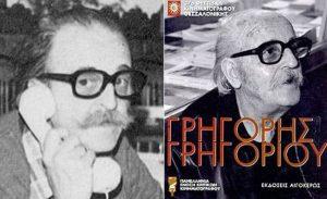 Γρηγόρης Γρηγορίου, Grigoris Grigoriou