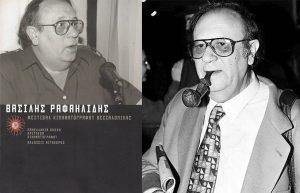 Βασίλης Ραφαηλίδης, Vasilis Rafailidis,