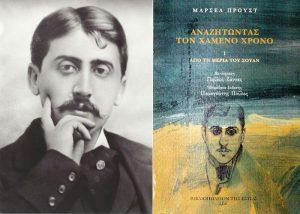 Μαρσέλ Προυστ, Marcel Proust, ΤΟ BLOG ΤΟΥ ΝΙΚΟΥ ΜΟΥΡΑΤΙΔΗ, nikosonline.gr,