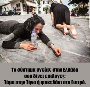 greeks, greek people, ΕΛΛΗΝΕΣ, ΕΛΛΗΝΙΚΟΣ ΛΑΟΣ, ELLINIKOS LAOS, nikosonline.gr