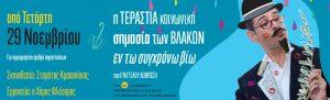 Η τεράστια κοινωνική σημασία των βλακών, Ευάγγελος Λεμπέσης, Σταμάτης Κραουνάκης, Χάρης Φλέουρας, Θέατρο, THEATER, KRAOUNAKIS, LEMPESIS, FLEOURAS, nikosonline.gr