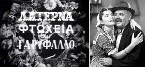 ΒΑΣΙΛΗΣ ΑΥΛΩΝΙΤΗΣ, VASILIS AVLONITIS, ACTOR, COMEDY, ΗΘΟΠΟΙΟΣ, ΚΩΜΩΔΙΑ, ΕΛΛΗΝΙΚΟΣ ΚΙΝΗΜΑΤΟΓΡΑΦΟΣ, nikosonline.gr
