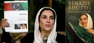 Μπεναζίρ Μπούτο, Benazir Bhutto, ΤΟ BLOG ΤΟΥ ΝΙΚΟΥ ΜΟΥΡΑΤΙΔΗ, nikosonline.gr,