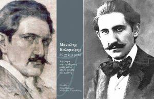 Μανώλης Καλομοίρης, Manolis Kalomoiris, ΤΟ BLOG ΤΟΥ ΝΙΚΟΥ ΜΟΥΡΑΤΙΔΗ, nikosonline.gr,
