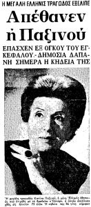 Κατίνα Παξινού, Katina Paxinou, ΤΟ BLOG ΤΟΥ ΝΙΚΟΥ ΜΟΥΡΑΤΙΔΗ, nikosonline.gr,