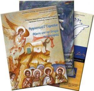 GREEK CHURCH, THRISKEFTIKES TELETES, SXOLEIA, ΕΛΛΗΝΙΚΑ ΣΧΟΛΕΙΑ, ΕΛΛΗΝΙΚΗ ΕΚΚΛΗΣΙΑ, nikosonline.gr