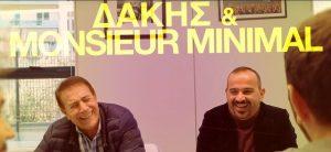 """Δάκης, Dakis, τραγουδι, """"Στιγμές"""", μουσική, Monsieur Minimal, nikosonline.gr"""